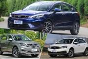 三款吉利紧凑级SUV推荐:帝豪GS
