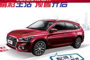 北京现代逸行将于成都车展预售 定位休闲旅行车