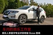 车内的音乐工作室 音乐人李星宇专业评测奇骏Bose音响
