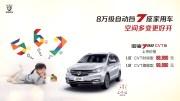 宝骏730 CVT车型正式上市 售8.88-9.98万元/2+3+2座椅布局