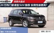 20万热门紧凑型SUV推荐