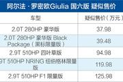 Giulia/Stelvio国六版或售37.98万起 造型延续/2.0T高功起步