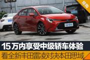 15万内享受中级轿车体验 看全新丰田雷凌对决本田思域