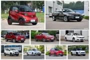最高优惠2万元 2019年8月新能源汽车销量TOP 10