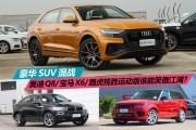 豪华SUV混战 奥迪Q8/宝马X6/路虎揽胜运动版谁能笑傲江湖?