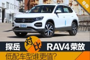 大众探岳对比丰田RAV4荣放 低配车型谁更值?