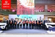 启辰纯电动车T60EV&e30广州同步上市