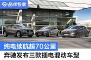 纯电续航超70公里,享受新能源车政策,奔驰发布三款插电车型