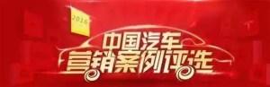 2016年中国汽车营销案例评选启动