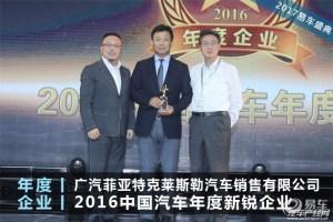 广汽菲克荣获2016中国汽车年度新锐企业