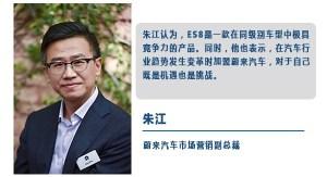 朱江入职蔚来首次受访 回应ES8定价区间