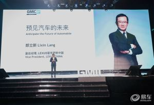LEXUS雷克萨斯助力2017 GMIC全球移动互联网大会