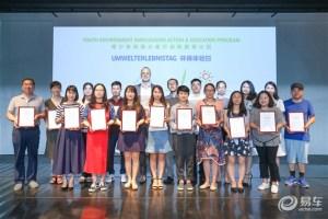 """""""青少年环保大使行动和教育计划""""颁奖礼暨体验日圆满举行"""