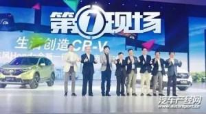 陈斌波:全新一代CR-V目标月销两万台 要找回市场地位