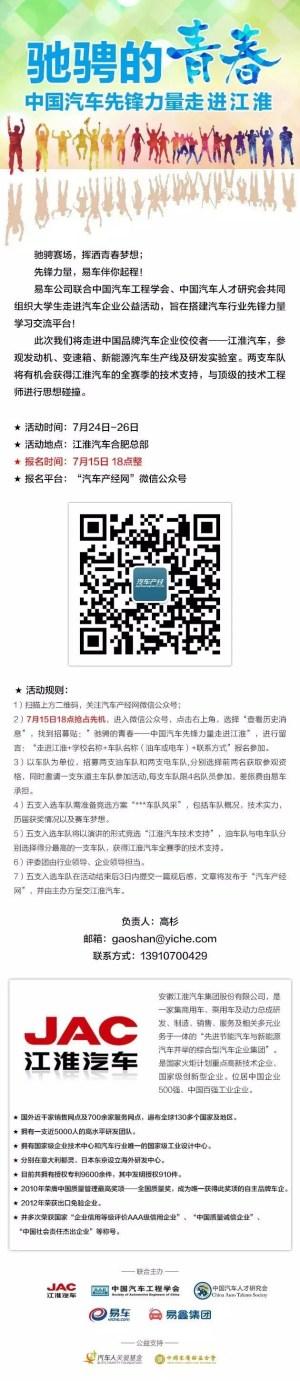 【招募】中国汽车先锋力量走进江淮汽车