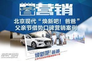 """【睿营销】北京现代""""焕新吧!爸爸""""父亲节暖心出击"""