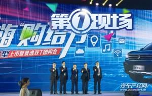 全新景逸X5智联型上市 东风风行年轻化乘胜追击
