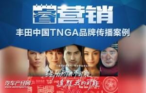 【睿营销】丰田中国TNGA丰巢 创造无限可能传播造车哲学