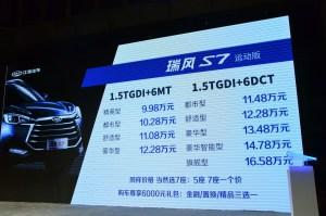 顺应新时代消费需求 瑞风S7运动版越级上市