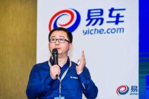 郑伟:易车平台全方位赋能 共创新零售
