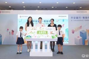 """亿元投入后再加码 大众中国建国内首个""""儿童交通友好社区"""""""