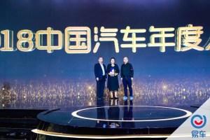 """魏建军获""""2018中国汽车年度人物""""奖"""
