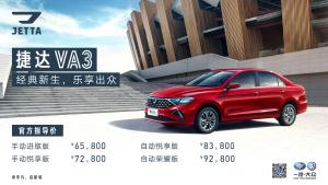 德系品质不变科技配置提升 捷达VA3 6.58-9.28万元焕新上市