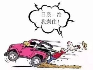 日系全體減緩 說好的趕超德系車呢?丨汽車產經