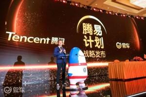 钟翔平:腾讯将以整合生态连接之力,与易车共同推进生态化服务