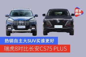 熱銷自主大SUV買誰更好 瑞虎8對比長安CS75 PLUS