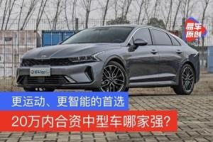 更運動、更智能的首選 20萬內合資中型車哪家強?