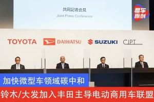 加快微型车领域碳中和 铃木/大发加入丰田主导电动商用车联盟