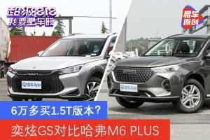 6万多能买1.5T的SUV? 东风风神奕炫GS对比哈弗M6 PLUS