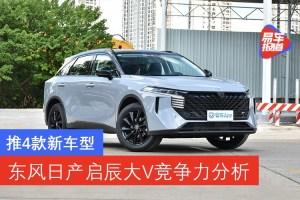 10万元宽体运动SUV 东风日产启辰大V竞争力分析