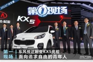 东风悦达起亚KX5 面向追求自由的青年人