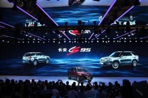 搭载五分3d无人驾驶技术 CS95北京车展首发