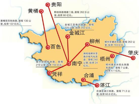 续建南宁至广州铁路,贵阳至广州铁路