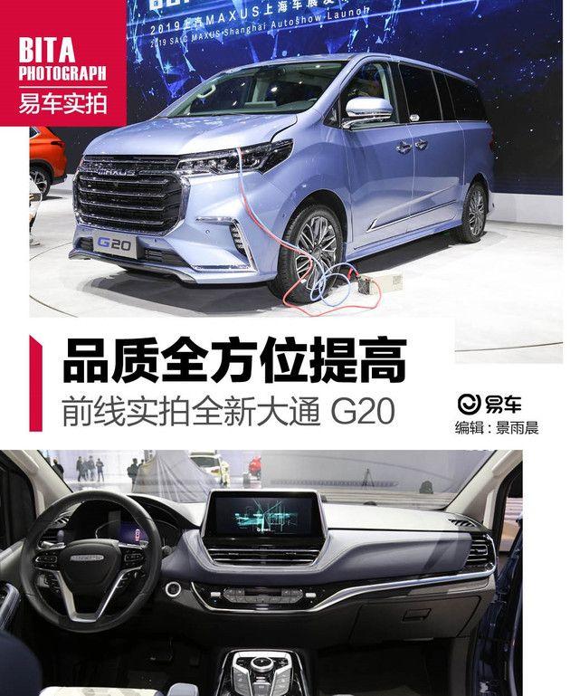 【易车原创】品质全面升级 大通G20诠释国产商务