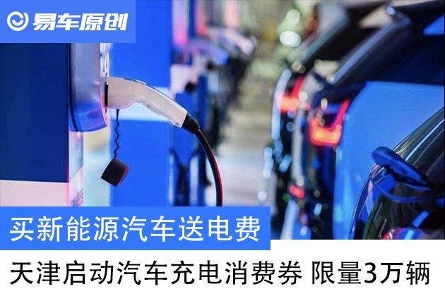 【图文】买新能源汽车送电费 天津启动汽车充电消费券 限量3万辆