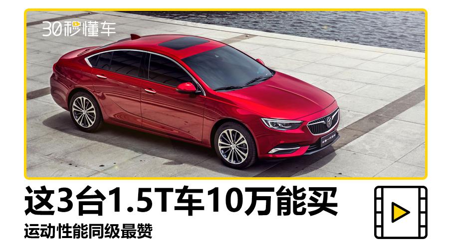 这3台1.5T车型最低10万就能买,运动性能不输2.0T