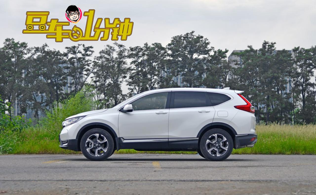 豆车一分钟:本田CRV为何销量一直很坚挺?