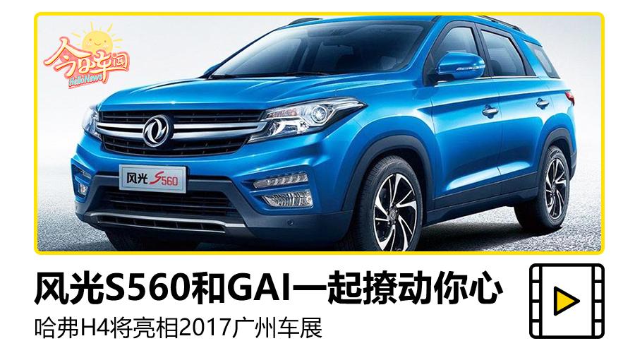 新凯美瑞售价揭秘 哈弗出新款SUV取名H4