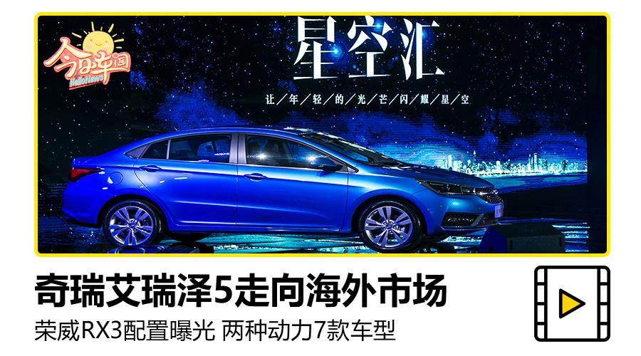 艾瑞泽5走向海外市场 荣威RX3配置揭秘