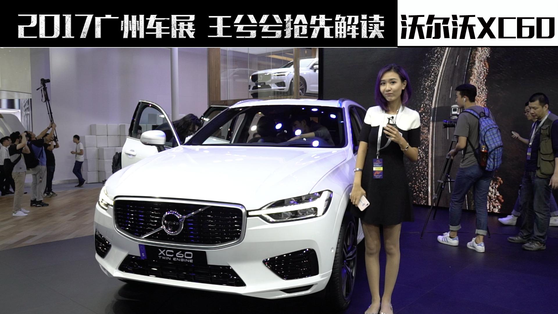 2017广州车展  王兮兮抢先解读全新沃尔沃XC60