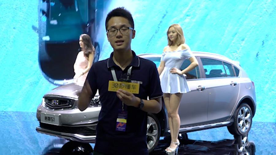 SUV的外形 轿车的舒适 吉利远景S1车展视频首测