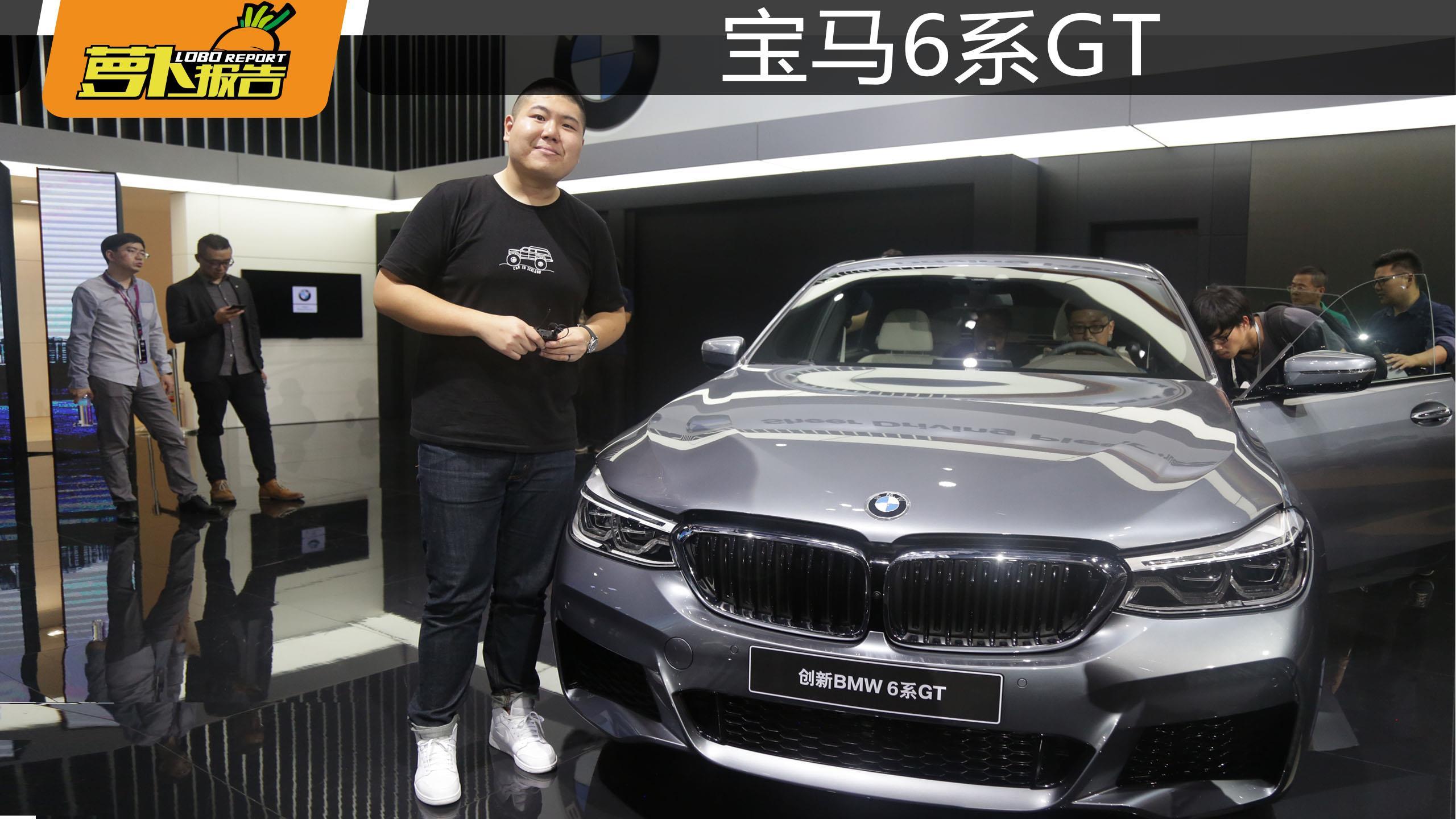 《萝卜报告》2017广州车展 宝马6系GT