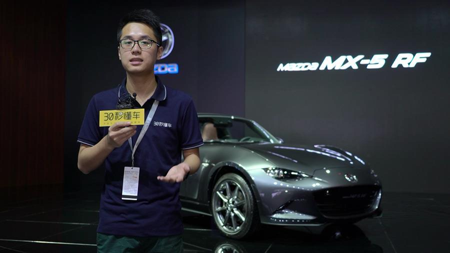 终于引进国内 马自达MX-5车展视频首测