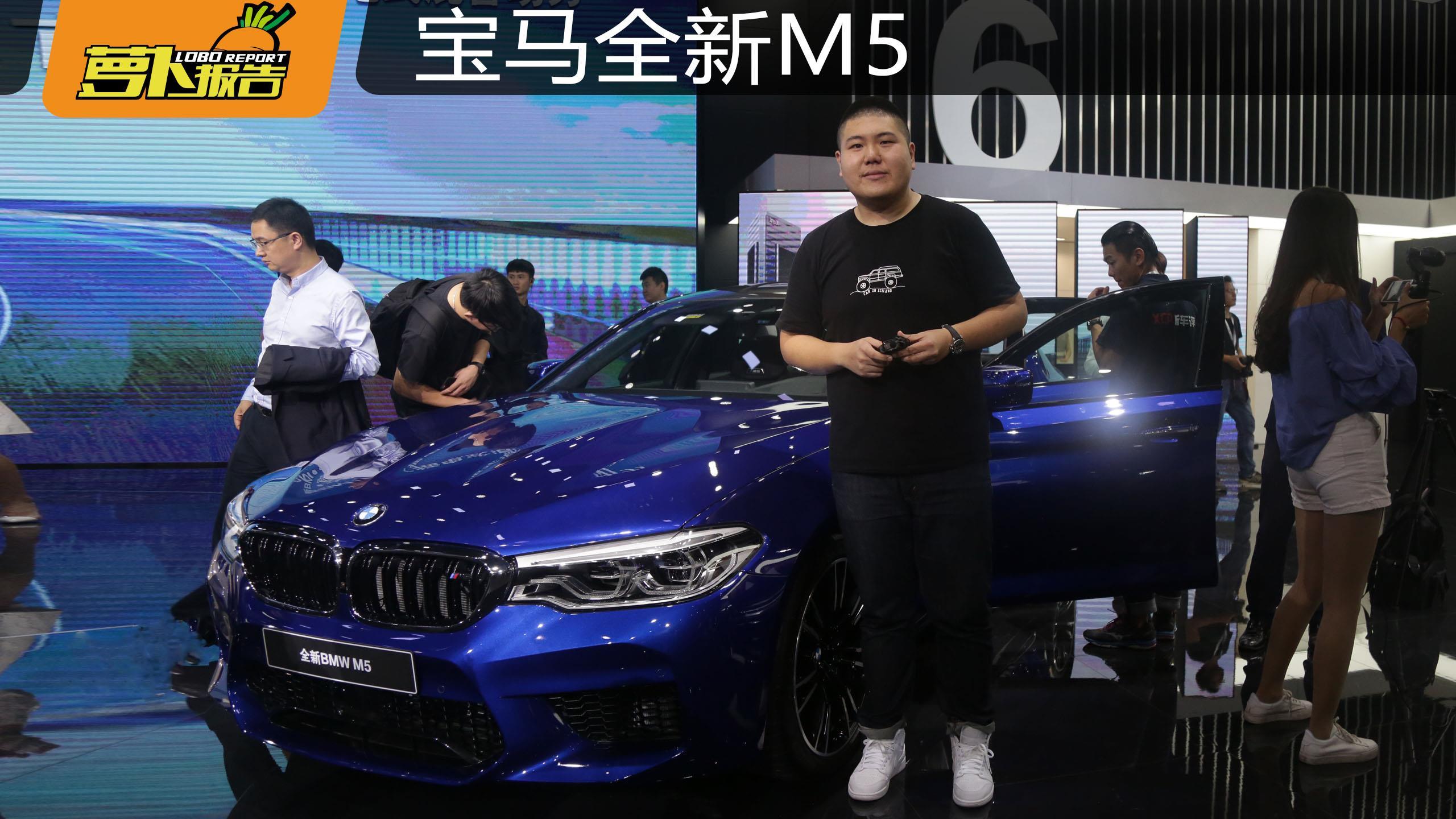 《萝卜报告》2017广州车展 宝马全新M5