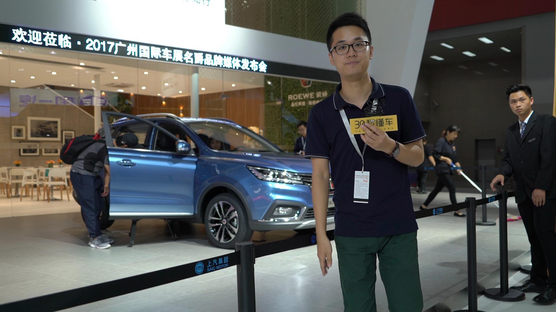 设计前卫 价格合理 荣威RX3车展视频首测