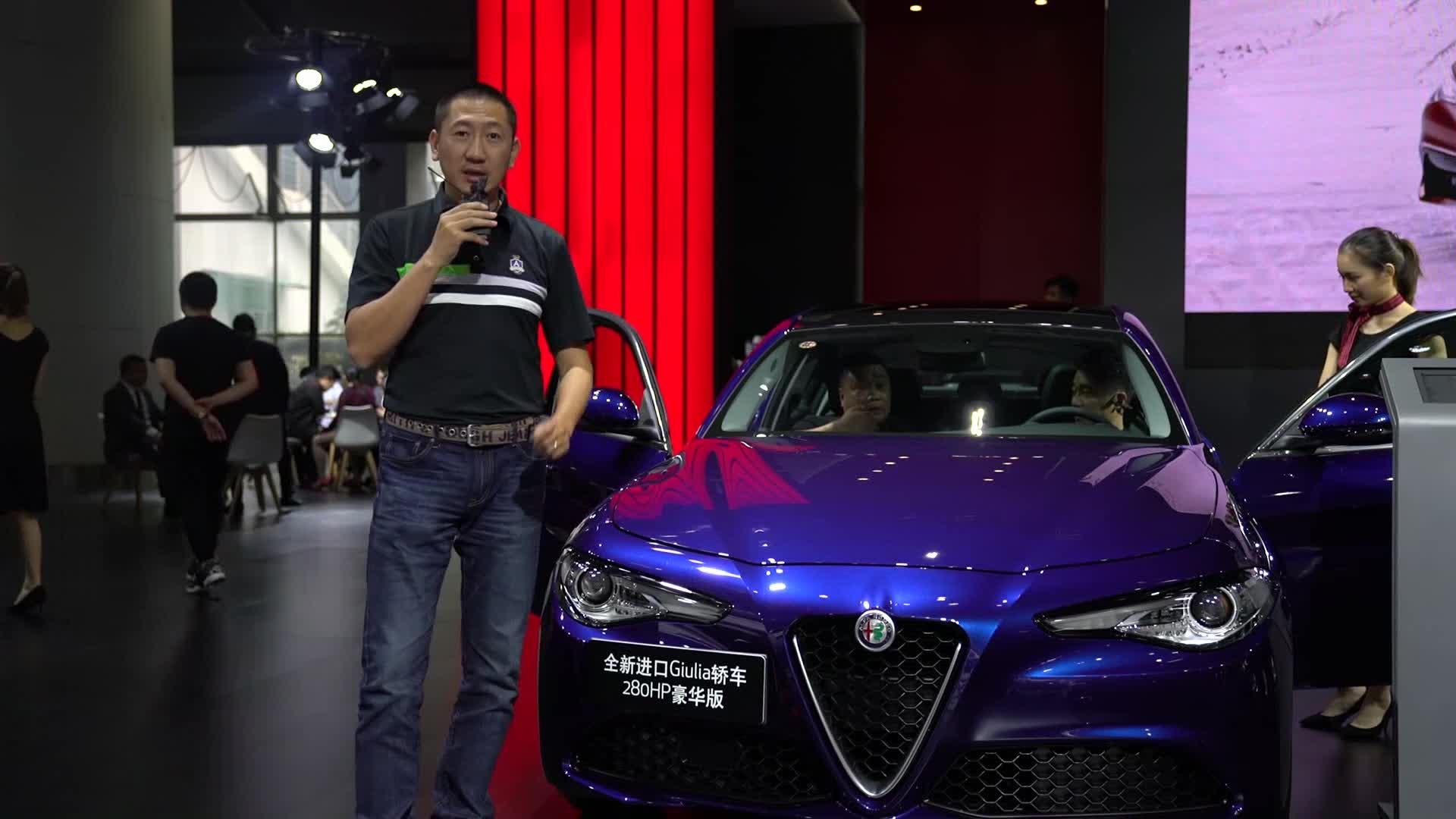 广州车展 阿尔法·罗密欧Giulia 280HP豪华版